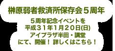 榊原弱者救済所保存会5周年