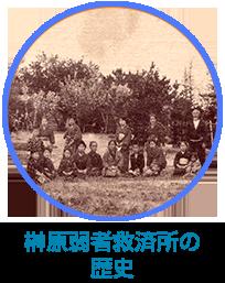 榊原弱者救済所の歴史