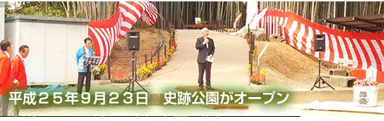 史跡公園がオープン